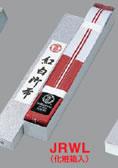 九櫻 柔道 女子用紅白帯 JRWL