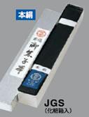 九櫻 柔道 本絹黒朱子帯 JGS