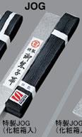 九櫻 柔道帯 特製JOG
