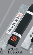 九櫻 柔道帯 特製JOGS