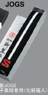 九櫻 柔道帯 特製JOGS 女子高段者用