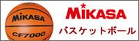 ミカサ バスケットボール