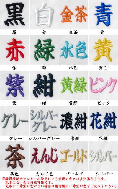 ネーム刺繍 カラーサンプル