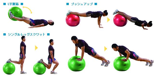 ノンバーストVボール エクササイズ例